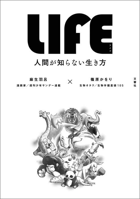 LIFE<ライフ> 人間が知らない生き方-電子書籍-拡大画像