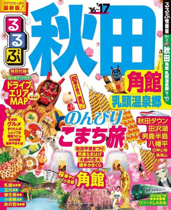 るるぶ秋田 角館 乳頭温泉郷'16~'17拡大写真