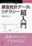 調査統計データのリテラシー超入門-電子書籍