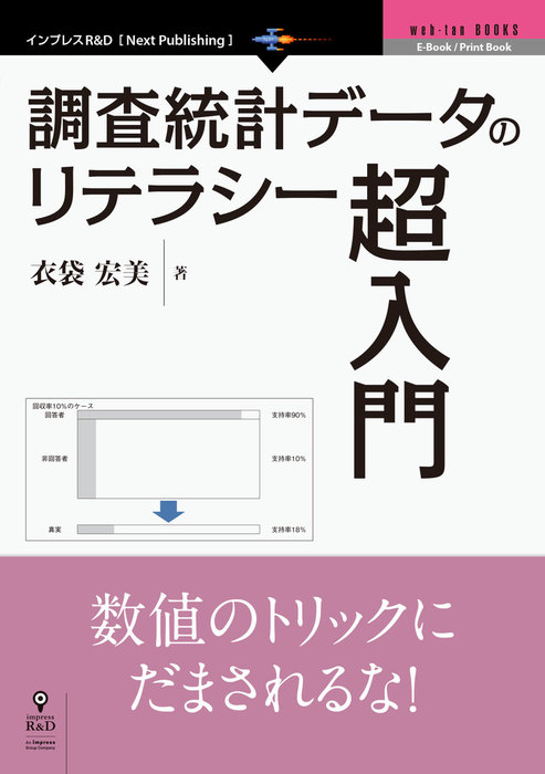 調査統計データのリテラシー超入門-電子書籍-拡大画像