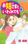 お姑さまといわれても(4)-電子書籍
