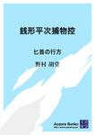 銭形平次捕物控 匕首の行方-電子書籍