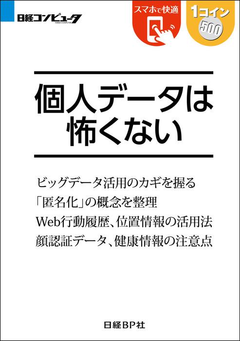 個人データは怖くない(日経BP Next ICT選書)-電子書籍-拡大画像