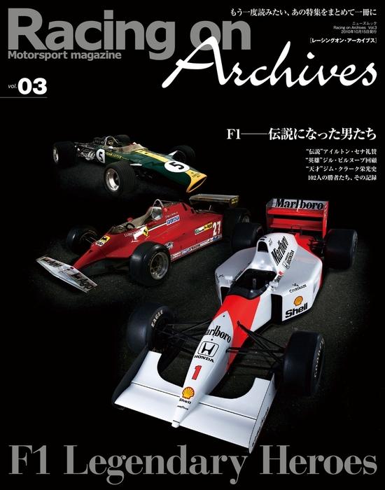 Racing on Archives Vol.03拡大写真