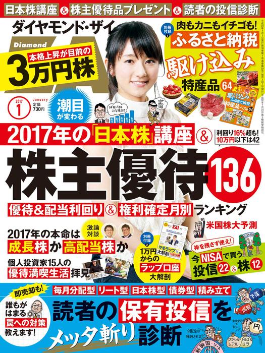 ダイヤモンドZAi 17年1月号-電子書籍-拡大画像