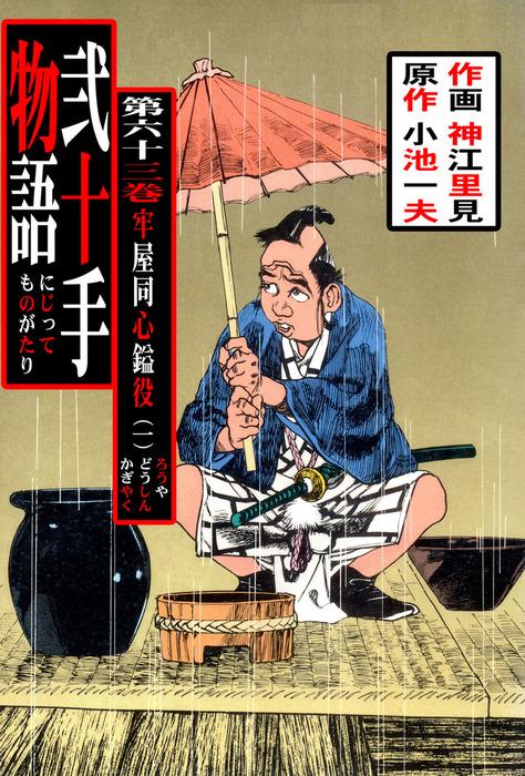 弐十手物語(63)拡大写真