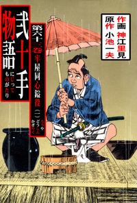 弐十手物語(63)