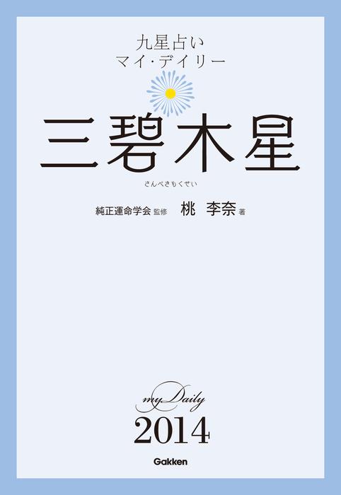 三碧木星-電子書籍-拡大画像