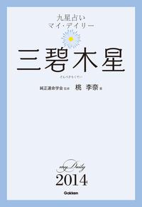 三碧木星-電子書籍