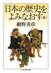 日本の歴史をよみなおす(全)-電子書籍