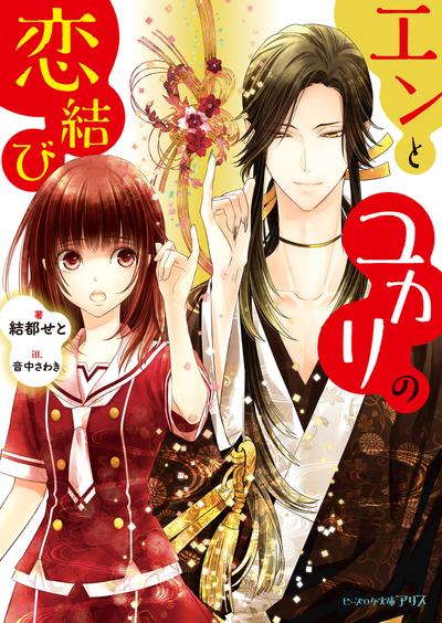 エンとユカリの恋結び-電子書籍