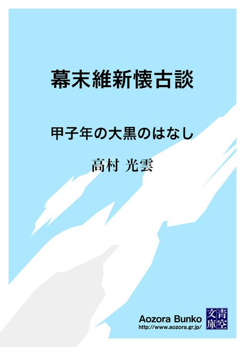 幕末維新懐古談 甲子年の大黒のはなし拡大写真