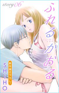 Love Jossie ふれるかおる story06-電子書籍