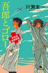 吾郎とゴロー 研修医純情物語-電子書籍