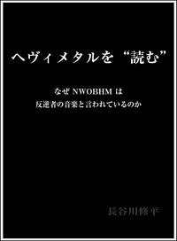 """ヘヴィメタルを""""読む""""―なぜNWOBHMは反逆者の音楽と言われているのか―-電子書籍"""
