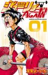 ジューリョーAGAIN 1【試し読み増量版】-電子書籍