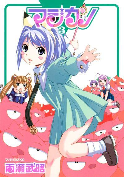 マジカノ(3)-電子書籍