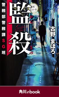 監殺 警務部警務課SG班 (角川ebook)