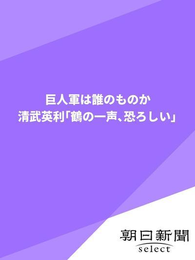 巨人軍は誰のものか 清武英利「鶴の一声、恐ろしい」-電子書籍