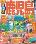 るるぶ鹿児島 指宿 霧島 桜島'16-電子書籍