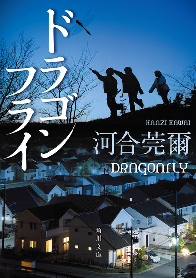 ドラゴンフライ-電子書籍