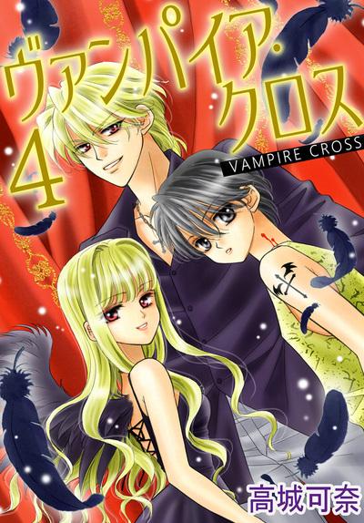 ヴァンパイア・クロス 4-電子書籍