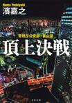 警視庁公安部・青山望 頂上決戦-電子書籍