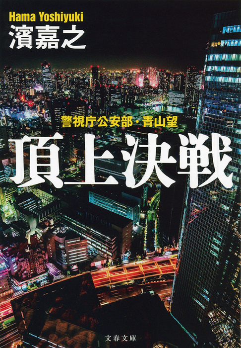 警視庁公安部・青山望 頂上決戦拡大写真