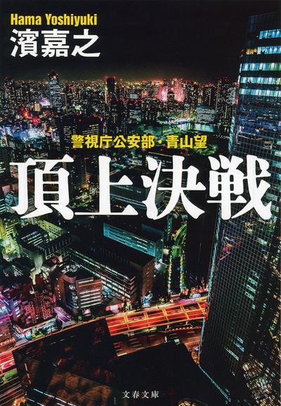 頂上決戦 警視庁公安部・青山望-電子書籍