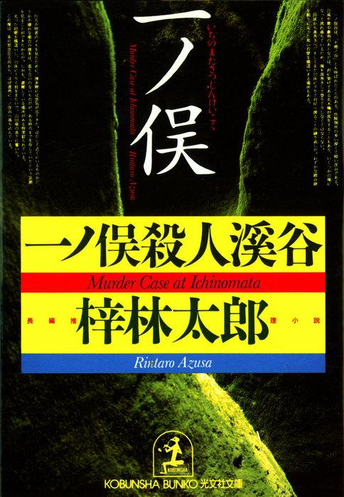 一ノ俣殺人渓谷-電子書籍-拡大画像