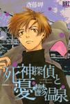 死神探偵と憂鬱温泉-電子書籍