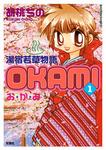 湯宿若草物語OKAMI / 1-電子書籍