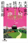 大木家のたのしい旅行 新婚地獄篇-電子書籍