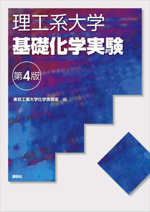 理工系大学基礎化学実験第4版拡大写真