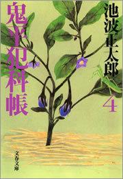 鬼平犯科帳(四)-電子書籍