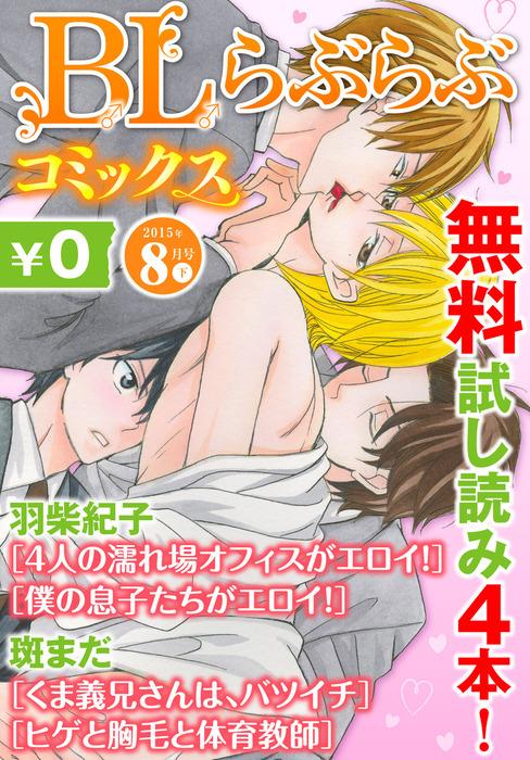 ♂BL♂らぶらぶコミックス 無料試し読みパック 2015年8月号 下(Vol.30)拡大写真