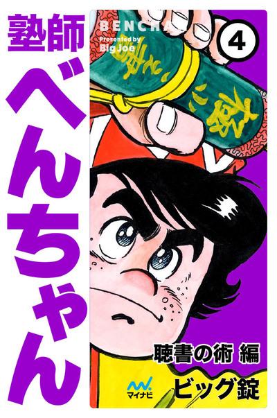 塾師べんちゃん 第4巻 聴書の術編-電子書籍