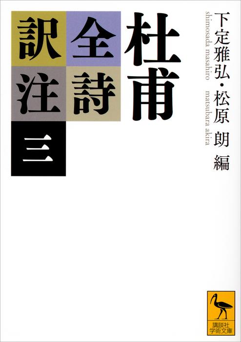 杜甫全詩訳注(三)-電子書籍-拡大画像