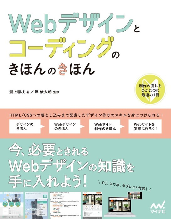 Webデザインとコーディングのきほんのきほん拡大写真