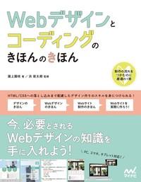 Webデザインとコーディングのきほんのきほん-電子書籍