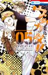 ウラカタ!! 5巻-電子書籍
