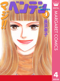 マジ!! ベンテン 4-電子書籍