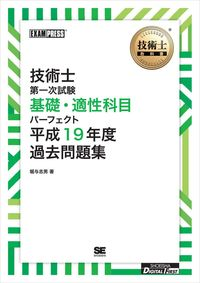 [ワイド版]技術士教科書 技術士 第一次試験 基礎・適性科目パーフェクト 平成19年度過去問題集-電子書籍