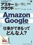 アスキークラウド 2014年7月号-電子書籍