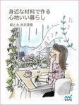 身近な材料で作る心地いい暮らし-電子書籍