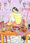 おんなのいえ(7)-電子書籍