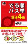 英検4級 でる順パス単(音声DL付)-電子書籍