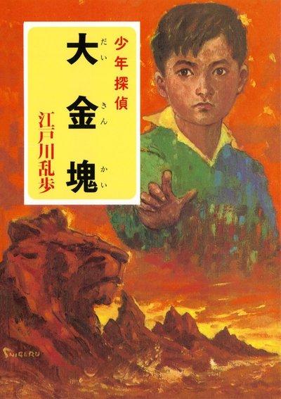 江戸川乱歩・少年探偵シリーズ(4) 大金塊(ポプラ文庫クラシック)-電子書籍