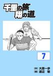 千里の旅 翔の道 7-電子書籍