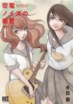 空電ノイズの姫君 (1)-電子書籍